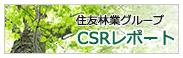 住友林業 CSRレポート
